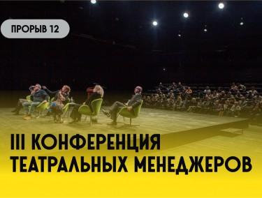 III Конференция театральных менеджеров «Прорыв»