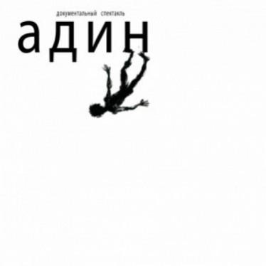 Творческий коллектив спектакля «Адин»